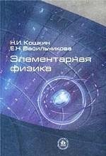 Элементарная физика