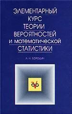 Элементарный курс теории вероятностей и математической статистики: Учебное пособие. 8-е изд., стер