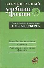 Элементарный учебник физики. 3 том. 12-е издание