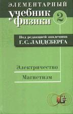 Архив: элементарный учебник физики г. С. Ландсберг том 1, ссср 1972.