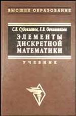 Элементы дискретной математики: учебник