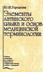 Элементы латинского языка и основы медицинской терминологии: учебник для медучилищ, колледжей, лицеев. 2-е издание