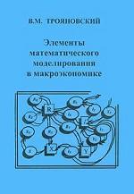 Элементы математического моделирования в макроэкономике