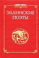 Эллинские поэты VII-III веков до н. э