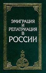 Эмиграция и репатриация в России
