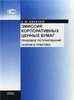 Эмиссия корпоративных ценных бумаг: правовое регулирование, теория и практика