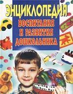 Энциклопедия воспитания и развития дошкольника