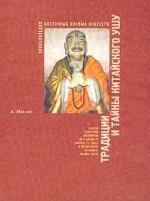 Энциклопедия восточных боевых искусств. Том 1