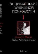 Энциклопедия глубинной психологии. Том 1