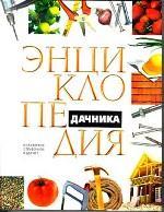 Энциклопедия дачника. Том 1