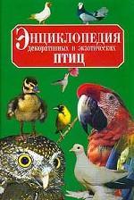 Энциклопедия декоративных и экзотических птиц