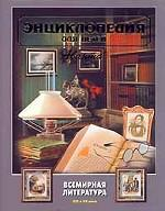 Энциклопедия для детей. В 15-ти томах. Том 15. Всемирная литература. Часть 2