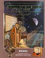 Энциклопедия для детей. В 15-ти томах. Том 16. Физика. Часть 1