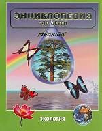 Энциклопедия для детей. В 15-ти томах. Том 19. Экология
