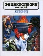 Энциклопедия для детей. В 15-ти томах. Том 20. Спорт