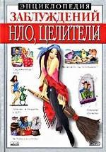 Энциклопедия заблуждений. НЛО, целители