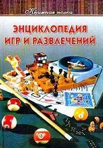 Энциклопедия игр и развлечений