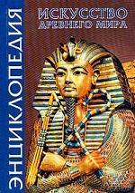 Энциклопедия искусства древнего мира