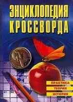 Энциклопедия кроссворда