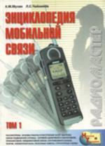 Энциклопедия мобильной связи