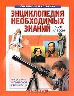 Энциклопедия необходимых знаний. 5-11 класс