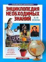 Энциклопедия необходимых знаний. 5-11 класс. История