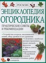 Энциклопедия огородника: практические советы и рекомендации