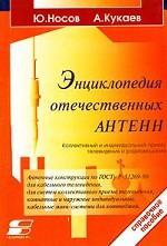 Энциклопедия отечественных антенн