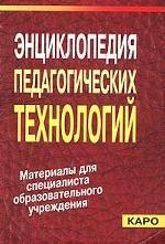 Энциклопедия педагогических технологий. Материалы для специалистов образовательных учреждений