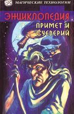 Энциклопедия примет и суеверий