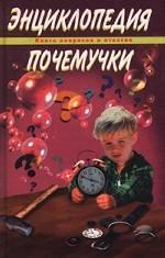 Энциклопедия Почемучки. Книга вопросов и ответов