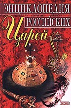 Энциклопедия российских царей