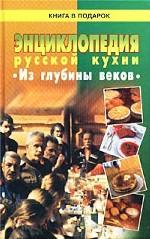 Энциклопедия русской кухни. Из глубины веков