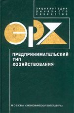 Энциклопедия рыночного хозяйства. Предпринимательский тип хозяйствования