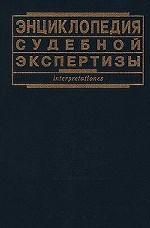 Энциклопедия судебной экспертизы