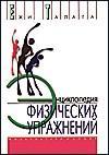Энциклопедия физических упражнений
