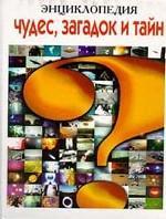 Энциклопедия чудес, загадок и тайн