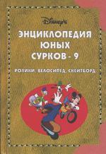 Энциклопедия юных Сурков № 9. Ролики, велосипед, скейтборд