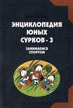 Энциклопедия Юных Сурков-3. Занимаемся спортом