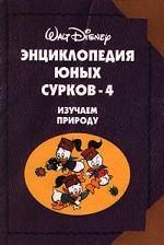 Энциклопедия Юных Сурков-4. Изучаем природу