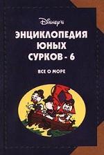 Энциклопедия Юных Сурков-6. Все о море