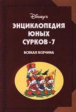 Энциклопедия Юных Сурков-7. Всякая всячина