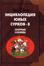Энциклопедия Юных Сурков-8. Сборная солянка