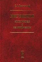 Эпистемология классическая и неклассическая