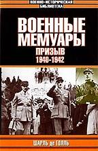 Военные мемуары. Призыв 1940-1942