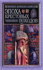 Эпоха крестовых походов