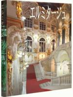Эрмитаж. Иордан. Лестница. Альбом на японском языке