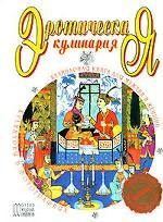 Эротическая кулинария. Кулинарная книга для мужчин и женщин