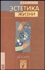 Эстетика жизни Эстетика жизни: учебное пособие. Часть 3
