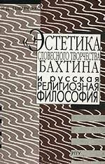 """""""Эстетика словесного творчества"""" Бахтина и русская религиозная философия"""